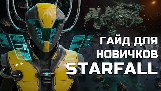 Гайд по Starfall Online: начинающим игрокам