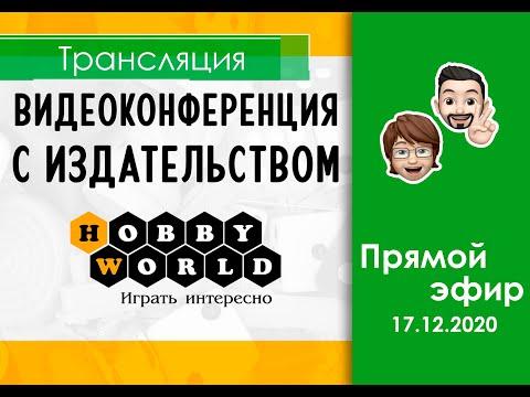 Смотрим видеоконференцию издательства Мир Хобби вместе с Чеширским Котом