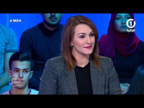 مزال الحال | منال غربي ، لوط بوناطيرو، حسن عبيدي ( الحلقة كاملة) thumbnail