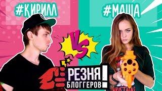РБ#1 Маша Маева VS Кирилл Соеров / РЕЗНЯ БЛОГГЕРОВ