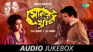 Sonar Khancha All Songs   Bristi Bristi Bristi   Shudhu Bhalobasha Diye   Ja Ja Ja Bhule Ja