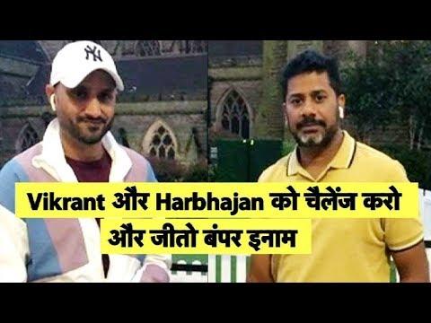 #INDvsBAN: ULTA FULLTA पर करो Harbhajan Singh और Vikrant Gupta को चैलेंज | Sports Tak