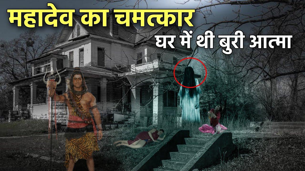 घर में था बुरी आत्मा का साया शिव जी ने बचाया | महादेव का चमत्कार | Shiv ji ke chamatkar
