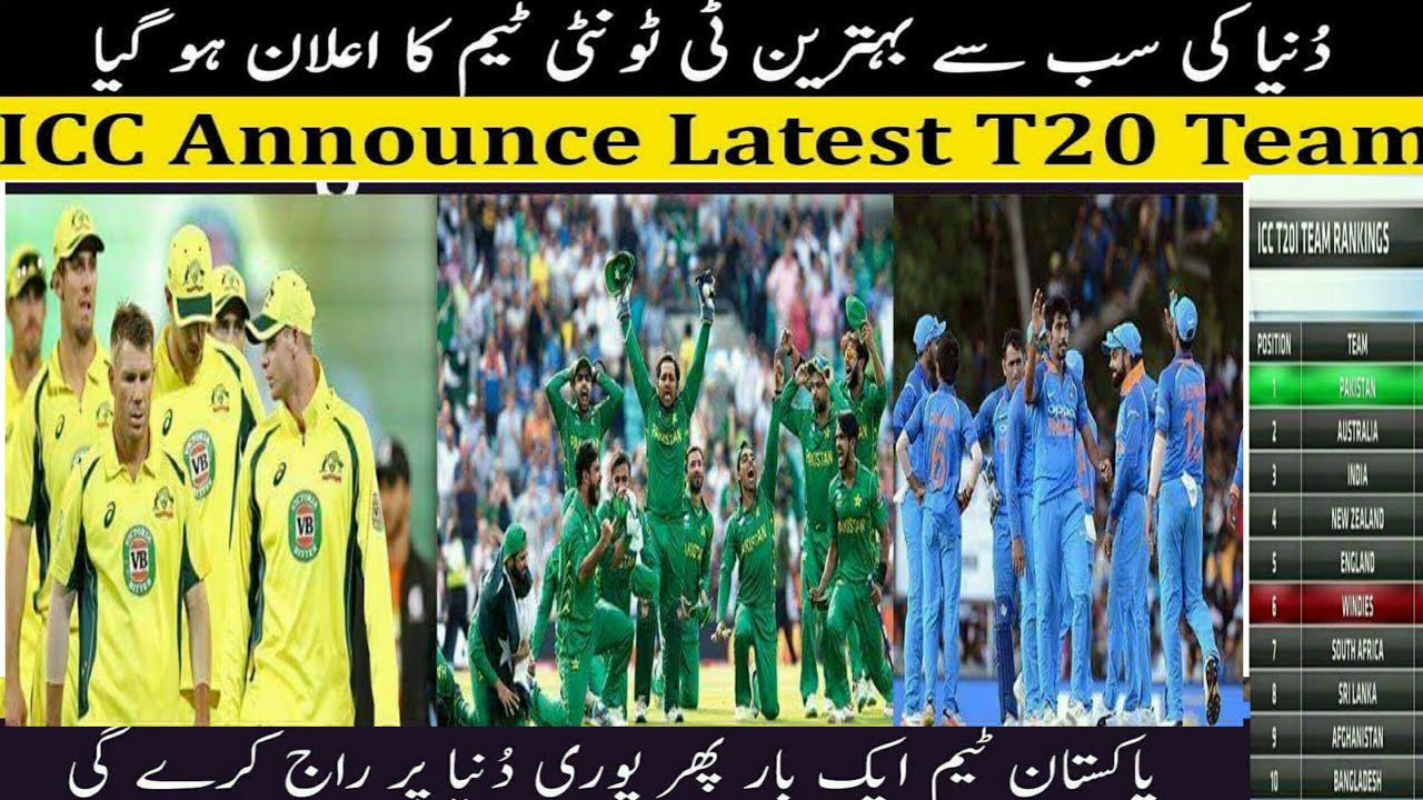 ICC T20 ranking 2018 | Top 17 teams in ICC t20 ranking 2018 | Pakistan number 1 T20 Team