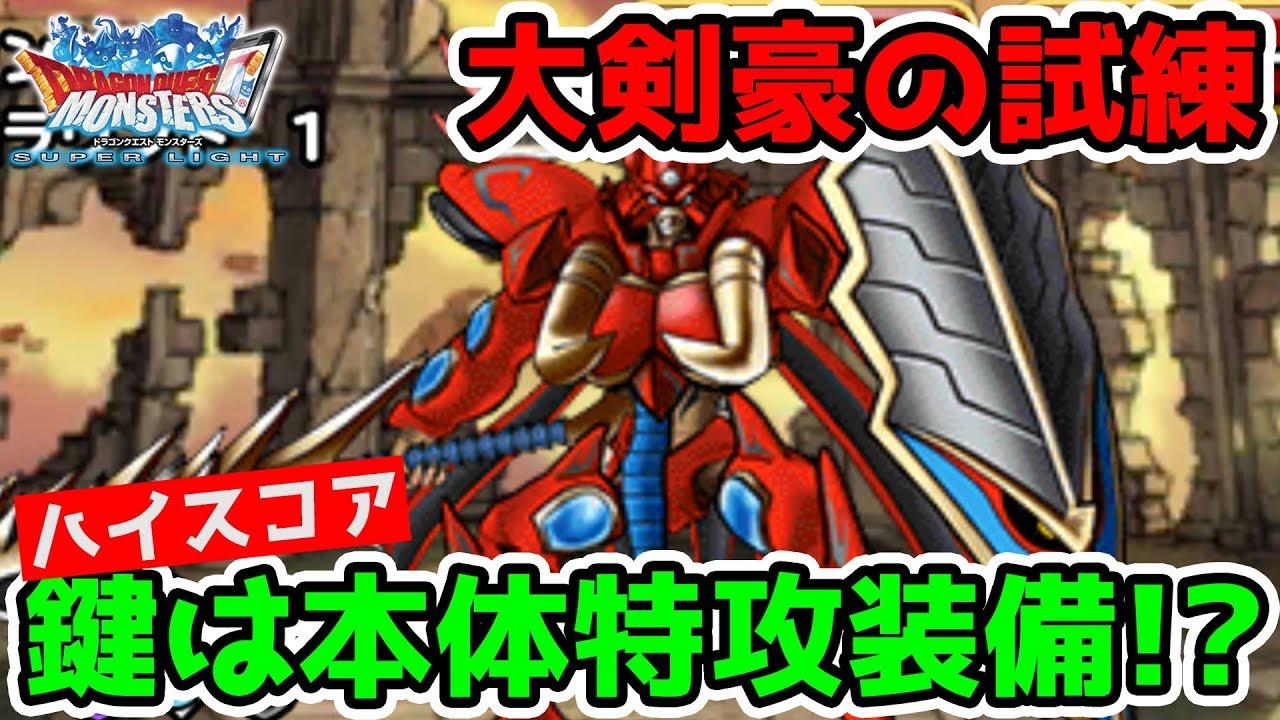 エスターク dqmsl グラン 【DQMSL】凶エスターク&おまけアイテムふくびき券!