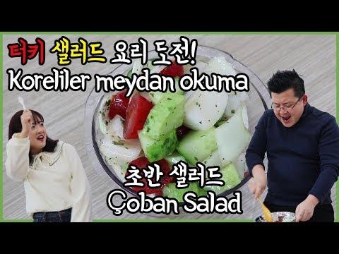 Koreans Challenge to Make Turkish Food Çoban Salad  Hoontamin