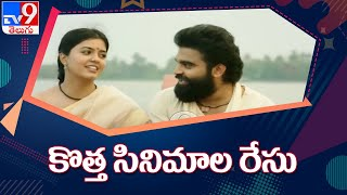 Upcoming Telugu movies to release soon - TV9