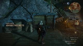 witcher3 Острова Скеллиге Деревня Сворлаг Доска объявлений Заказ Пропавший жених