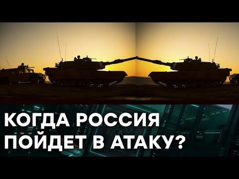 ПОЛНОМАСШТАБНАЯ война между Украиной и Россией - БУДЕТ АТАКА или НЕТ? — Гражданская оборона на ICTV
