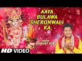 Lagu Aaya Bulawa Sheronwali Ka I SANJAY GIRI I New Latest Devi Bhajan I Full HD Video Song