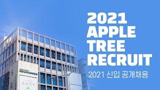 2021 사과나무의료재단 신입치과위생사 공개채용