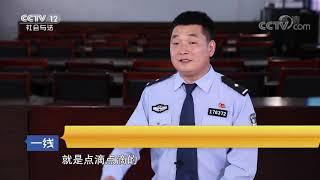 《一线》 20190912 妻子的车祸| CCTV社会与法