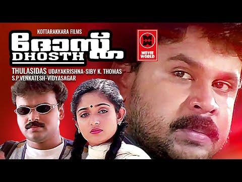 ദോസ്ത് | Dosth Malayalam Movie Full | Dileep Kunchacko Boban Movies | Dileep Malayalam Full Movie