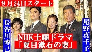 9月24日スタートの NHK土曜ドラマ「夏目漱石の妻」(毎週土曜 後9:0...
