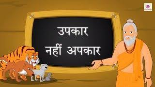 Upkaar Nahi Apkaar (Shikshapoorna Kahani) | Hindi Story For Kids With Moral | Story#4