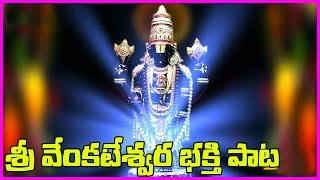 Lord Balaji Devotional Songs || Sri Venkataramana Govinda Song - RoseTeluguMovies