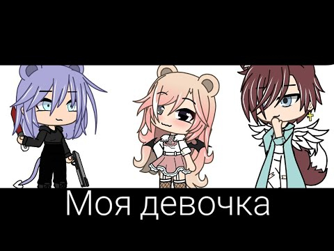 •Моя девочка• #8/8 [GACHA LIFE] Финал By Blood_Bear