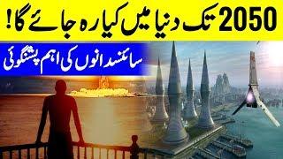 2050 Tk Rahny Wali Cheezein Aur Us k Bad Wali Dekhein | Yellow