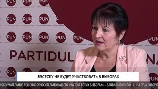 Бэсеску не будет участвовать в выборах
