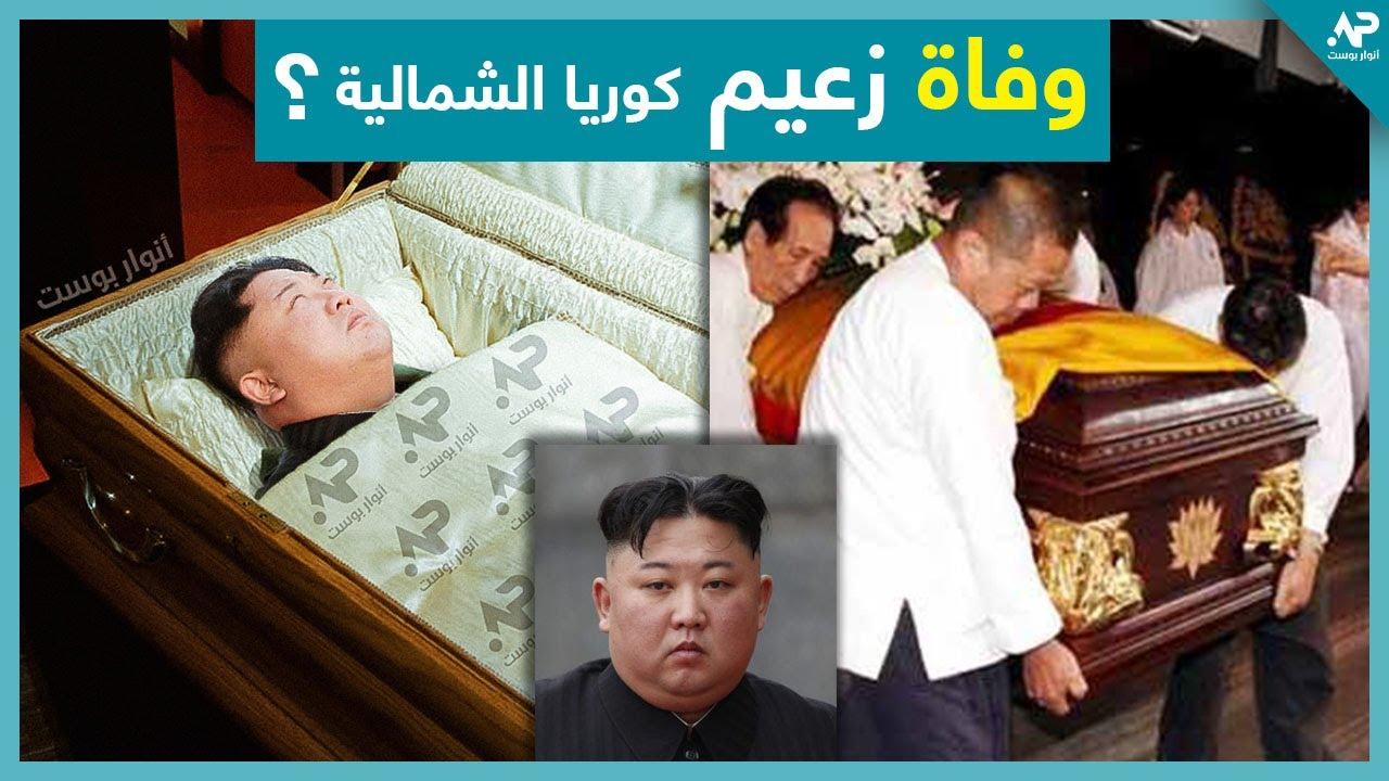 حقائق مثيرة حول وفاة زعيم كوريا الشمالية كيم جونغ أون