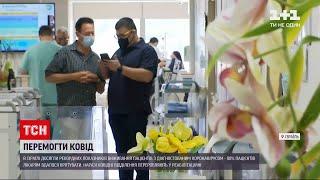 Новини світу: в Ізраїлі коронавірусні відділення переобладнали в реабілітаційні