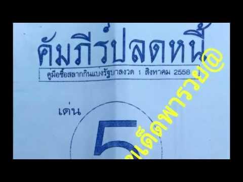 หวยซองคัมภีร์ปลดหนี้ งวดวันที่ 1/08/58