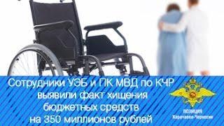 Сотрудники УЭБ и ПК МВД по КЧР выявили факт хищения бюджетных средств на 350 миллионов рублей