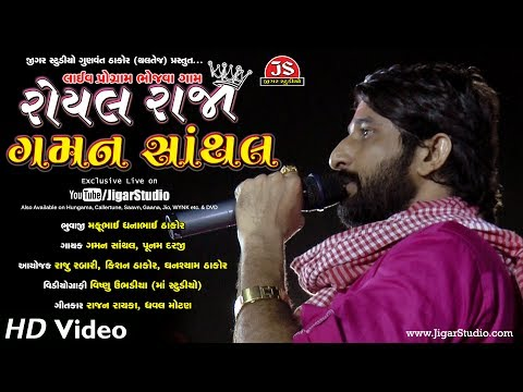 """Royal Raja Gaman Santhal"" 
