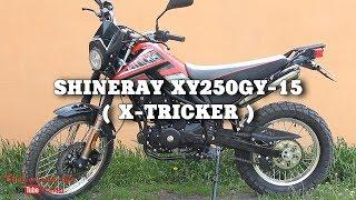 SHINERAY XY250GY-15 (Х-TRICKER) - Детальный обзор мотоцикла ( Click on moto life)