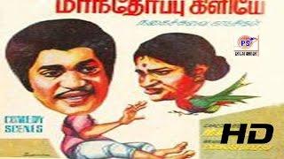 மாந்தோப்பு கிளியே || Manthoppu Kiliye| சுருளிராஜன்,காந்திமதி,நடித்த முழு நீள நகைசுவை திரைப்படம்