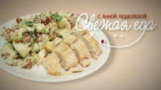 Свежая еда с Анной Людковской - Классика американской кухни: рецепт салата Уолдорф