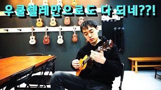우쿨렐레 한 대로 팝송 부시기! | Raindrops …