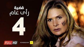 Download Video مسلسل قضية رأي عام HD - الحلقة ( 4 ) الرابعة / بطولة يسرا - Kadyet Ra2i 3am Series Ep04 MP3 3GP MP4