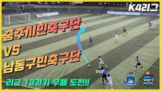 충주시민축구단 VS 인천남동FC [K4리그 18라운드] 리그 13경기 무패 도전경기!🔥