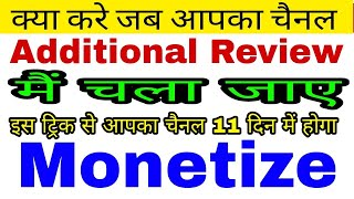 Additional review, how to monetize after additional review, additional review ane par kya kre