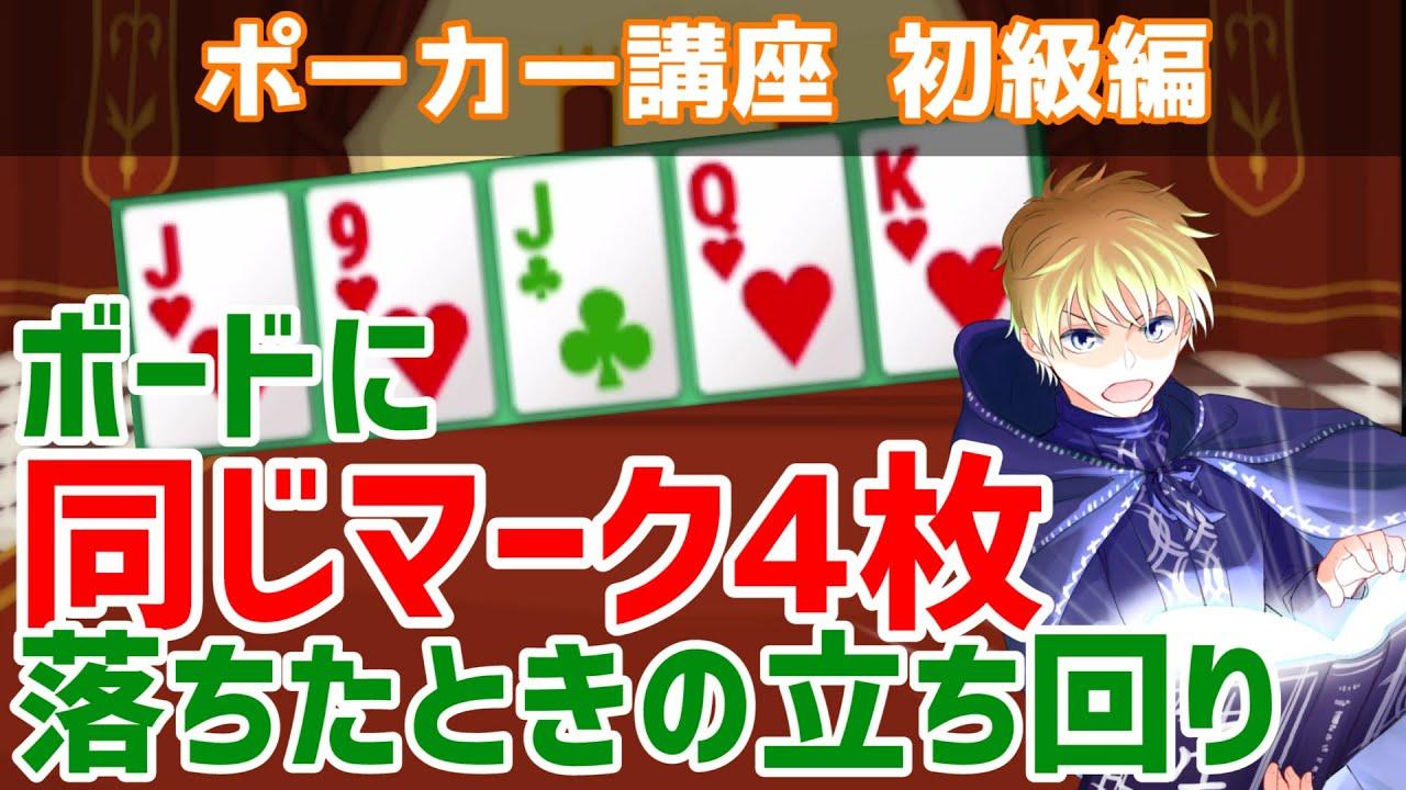 【1枚フラッシュ】ボードに同じマークが4枚落ちたときの立ち回り【ポーカー講座】