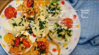 Закуска з яєць - рецепти Насирова