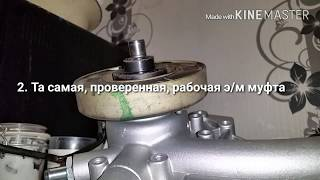 Электромагнитная муфта вентилятора, MB 230E w124(Демонстрация нормально рабочей электромагнитной муфты вентилятора охлаждения. Mercedes 230E w124., 2016-02-03T15:06:38.000Z)