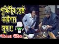 Kaissa Funny Soup | Bonus Video | Bangla Dubbing 2018