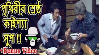 Kaissa Funny Soup | Bonus Video | Bangla Dubbing 2018