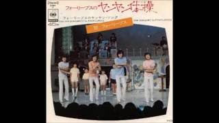 ヤンヤン体操 (1972年7月1日) 作詞:田村隆 作曲:三保敬太郎 さあ フォ...