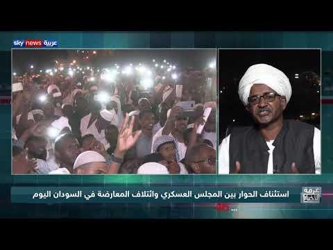استئناف الحوار بين المجلس العسكري وائتلاف المعارضة في السودان  - نشر قبل 8 ساعة