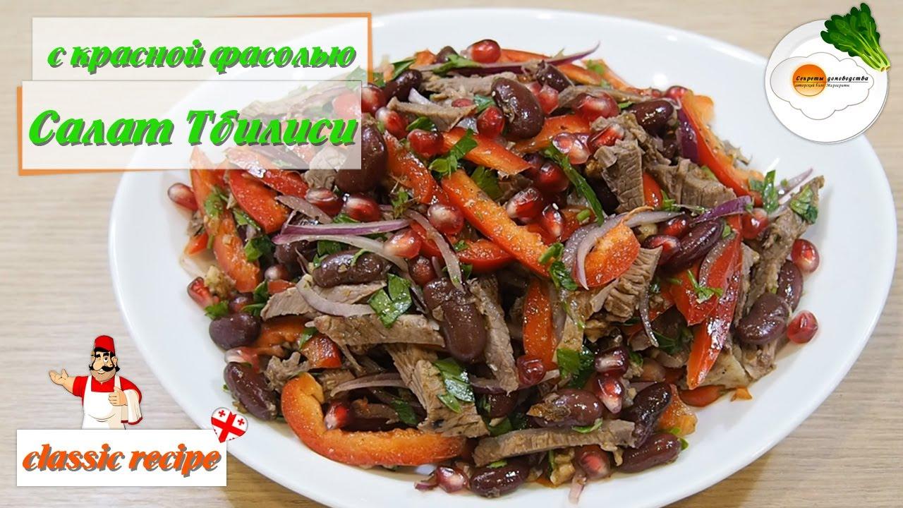 Салат Тбилиси с красной фасолью и говядиной. Рецепт просят все, кто пробует
