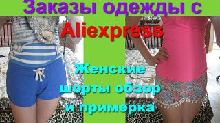 Заказы одежды с Aliexpress .Женские шорты  обзор и примерка.