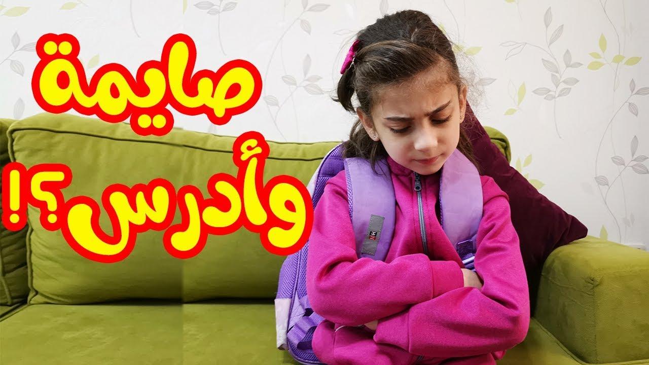مشكلة الدراسة في رمضان مع جوان وليليان Youtube