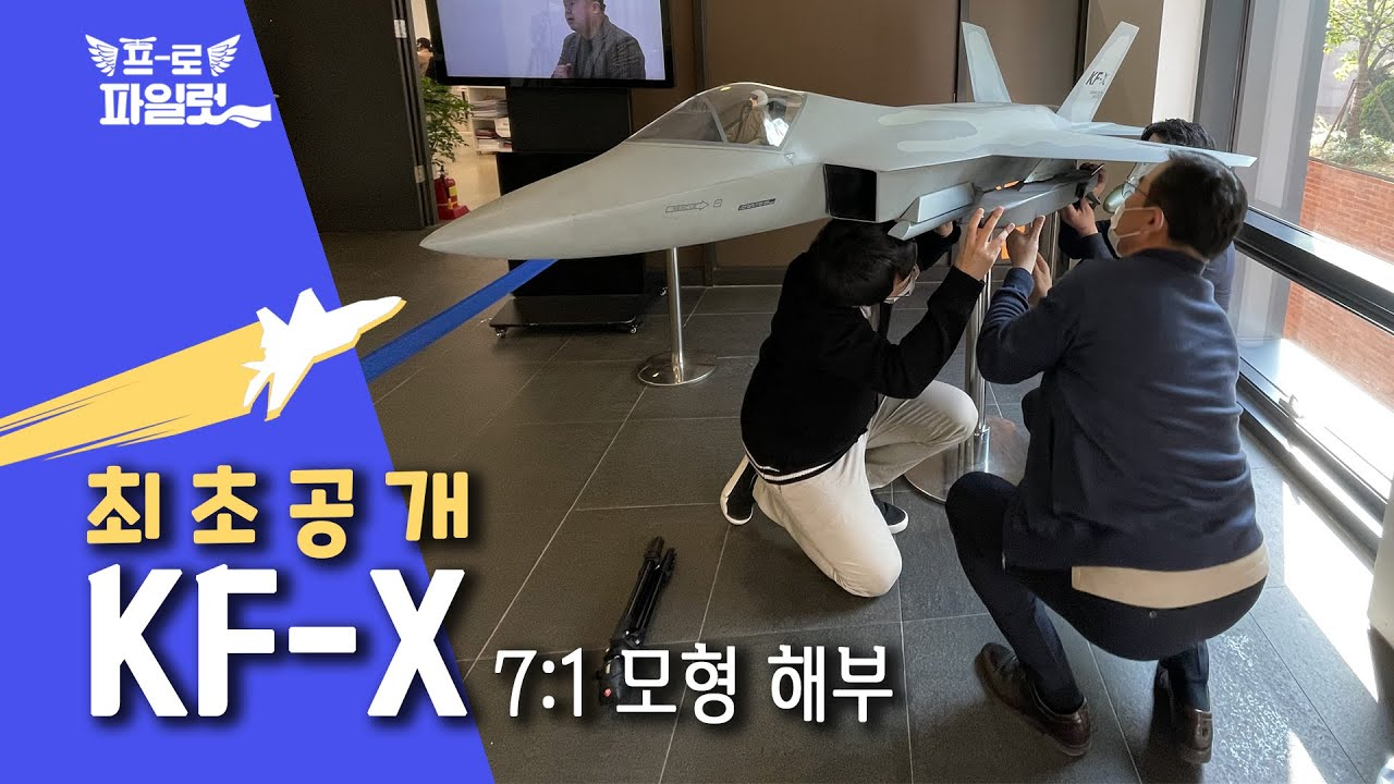 Download ★KFX 7:1 모형★ 단독 입수 ( + KFX 모형 설치 과정 )
