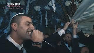 """רגב הוד- מתחתנים וחתונה בארה""""ב ואירופה בואי כלה אם לא אעלה את ירושליםCELEBRATION USA REGEV HOD HUPPA"""