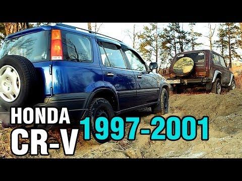 Проедет ли ХОНДА вслед за Нивой - Honda CRV, 1 поколение