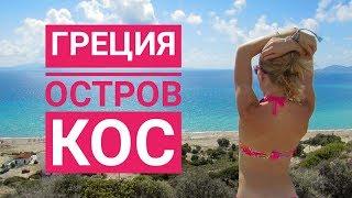 Греция, о. Кос, отдых в сентябре, КУДА ПОЕХАТЬ, ЧТО ПОСМОТРЕТЬ?