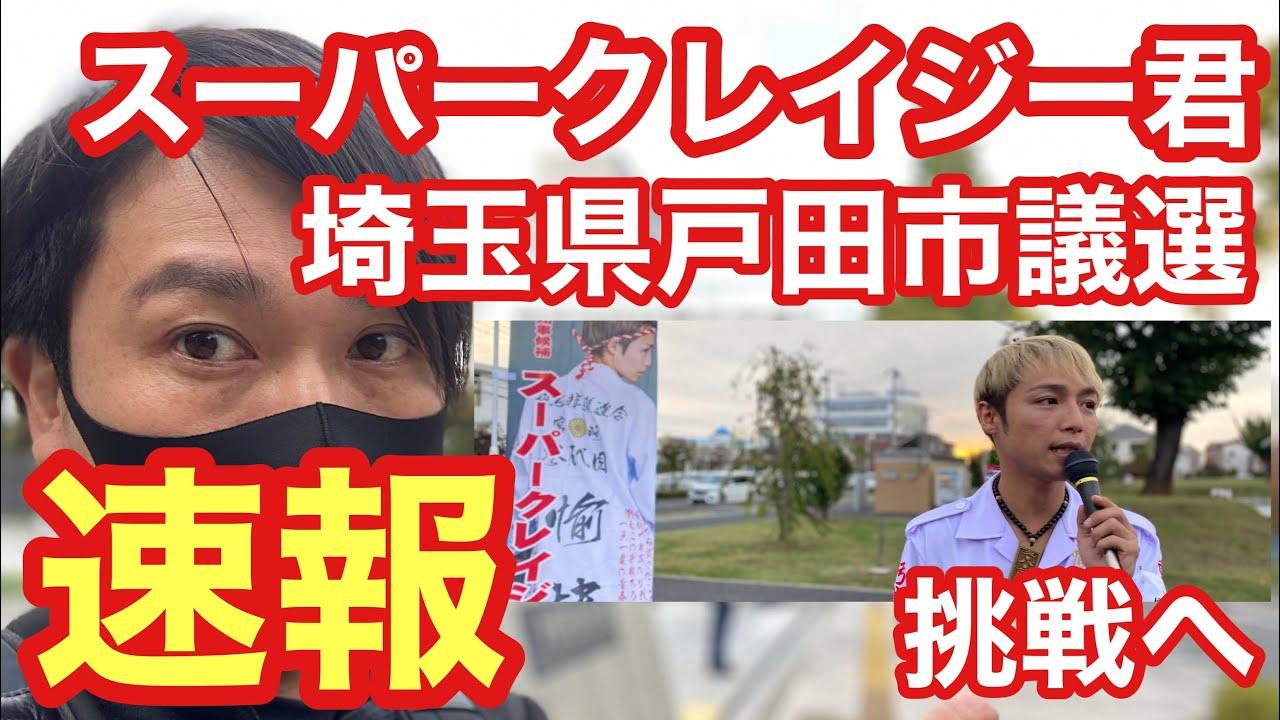 埼玉 県 戸田 市議 選